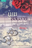 Thai Novel : Mek Salub Lai