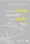 ฺBook: Predatory Thinking
