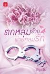 Thai Novel : Tok Lhum Raai Paai Lhum Ruk