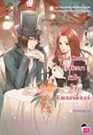 Thai Novel : Mad Hatter