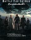 Battle For Skyark [ DVD ]