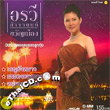 Orawee Sujjanon : Kwun Muang - Vol.1