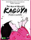 The Tale of Princess Kaguya [ DVD ]