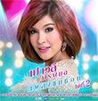 Paowalee Pornpimon : Pleng Mae Chob - Vol.2