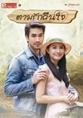 'Tarm Ruk Kuen Jai' lakorn magazine : Premium Edition