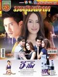 'Morasum Sawass' lakorn magazine (Parppayon Bunterng)