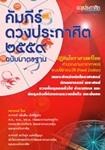 Book : Kumpee Duang Prakasit 2559