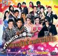 Karaoke VCD : Topline Music - Tedsakarn Mun Tedsakarn Muan
