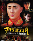 HK serie : Legend of The Last Emperor [ DVD ]