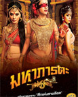 Indian TV serie : Mahabharat - Box.4 [ DVD ]