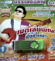 MP3 : Noom Puthai - Medley Phin Sing Sum Thao (USB Drive)