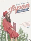 Book : Last Time in Japan