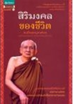 Book : Siri Momgkol Khong Cheevit