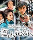 HK TV serie : Flying Fox of Snowy Mountain (2006) [ DVD ]
