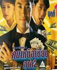 HK TV serie : Who is The Winner II [ DVD ]