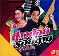 Ch.3 OST - Sao Noi Roy Larn