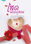 Thai Novel : Sode Promp Serve