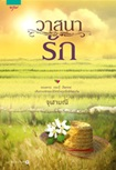 Thai Novel : Wassana Ruk