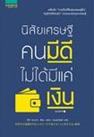 ฺBook : Nisai Setthee Kon Mee Dee Mai Dai MEe Kae Ngern