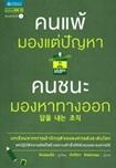 Book : Kon Pae Mong Tae Punha KOn Chana Morng Har Tarng Aork