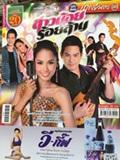 'Sao Noy Roy Larn' lakorn magazine (Parppayon Bunterng)