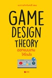 Book : Game Design Theory