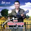 Karaoke VCD : Aod Parquet - Kuen Kwam Sook