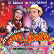 Karaoke VCD : Oh Four S & Ord Four S - Koo Sah...Koo Zaab