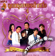 MP3 : Grammy Gold - Loog Krung Petch Narm Nueng - Vol.4