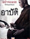 Arbat [ DVD ]
