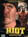 Riot [ DVD ]