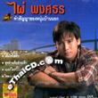 Phai Pongsathorn Vol.2 : Kum Sunya Khong Nhoom Baan Nork