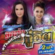 Siriporn Umphaipong & Yinglee Srijoomphol : Loog Thung Koo Hit (2 CDs)