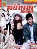 'Nha Kark Narng Ake' lakorn magazine (Parppayon Bunterng)