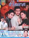 'Kum Lai Mard' lakorn magazine (Parppayon Bunterng)