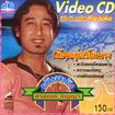 Karaoke VCD : Sayun Sunya - Sieng klui reak nang
