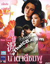 Pink Tears [ DVD ]