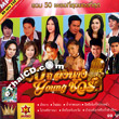 MP3 : Sure Audio - 20th Year Sung Nang