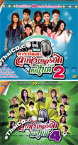 Karaoke DVD : Grammy Gold - Pleng Hits Tid Mic - Vol.2 & 4