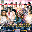 Karaoke VCD : Topline Music - Pleng Dee MV Dunk