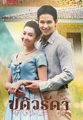 'Padiwa Ladda' lakorn magazine : Premium Edition