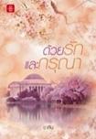 Thai Novel : Duay Ruk Lae Karuna