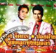 MP3 : Daeng Jitkorn & Pofai Malaiporn - Koo Hit