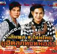 MP3 : Chalermphol Malakum & Maitai Huajaislip - Koo Hit