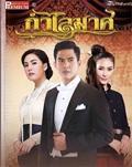'Kum Lai Mard' lakorn magazine : Premium Edition