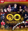 Concert DVD : Khun Pra Chuay - 10th Year Khun Pra Chuay