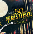 MP3 : Soontaraporn - Tee Sood 50 Pleng Soontaraporn