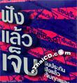 MP3 : Grammy - Fung Leaw Jeb