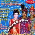 Concert lum ruerng : Wungnakorn WataSlip - Bunkun Poh Mae Vol.1-2-3