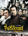 HK serie : The Qin Empire [ DVD ]